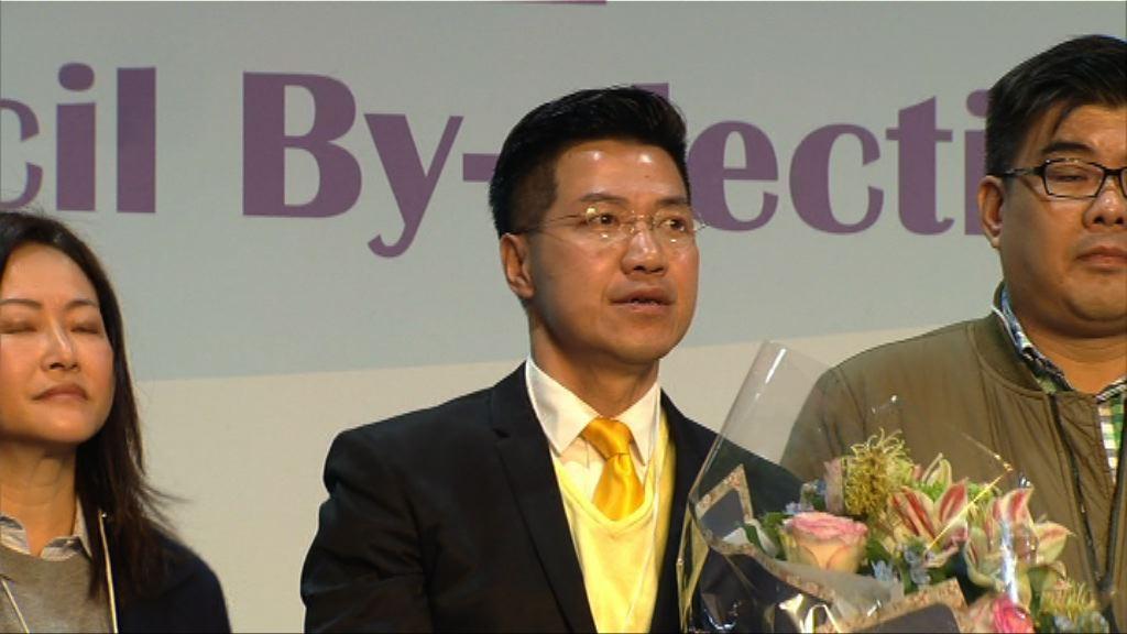 范國威在新界東補選勝出