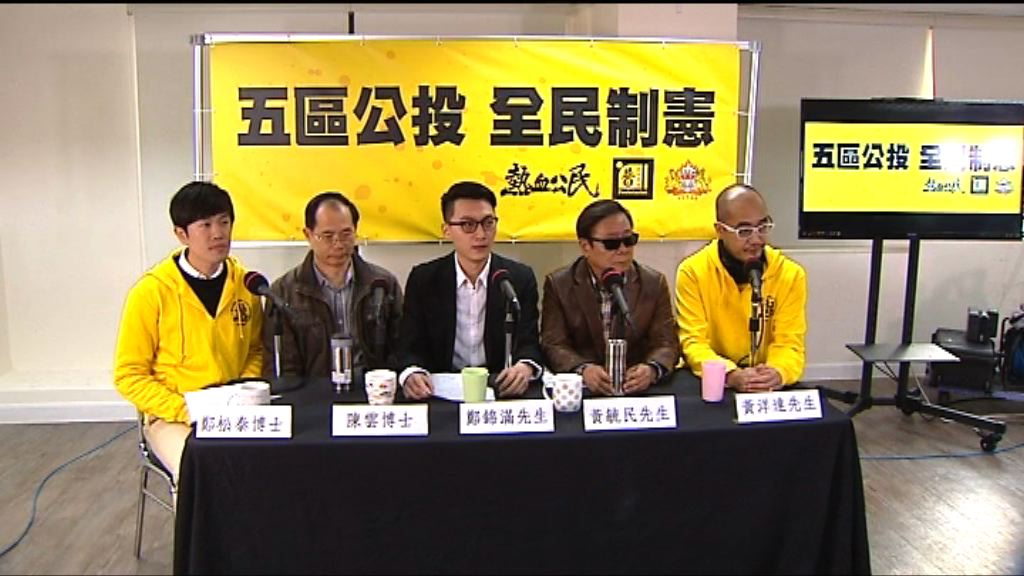 多個本土組織計劃參選九月立會選舉