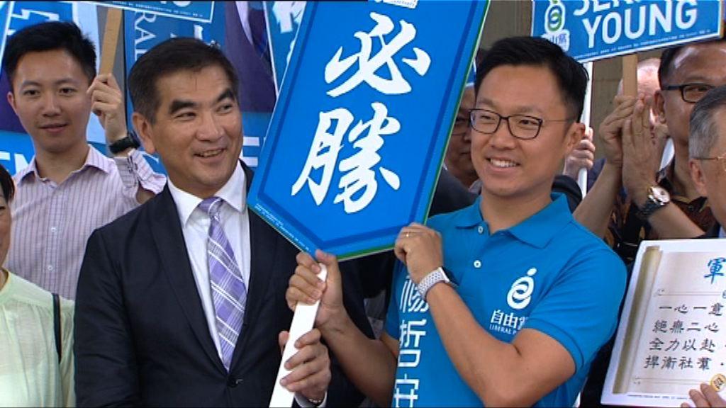 自由黨楊哲安報名參選山頂選區補選