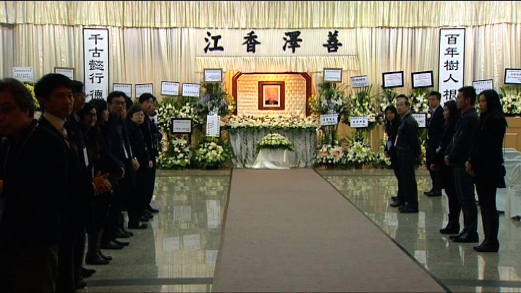 杜葉錫恩在世界殯儀館出殯