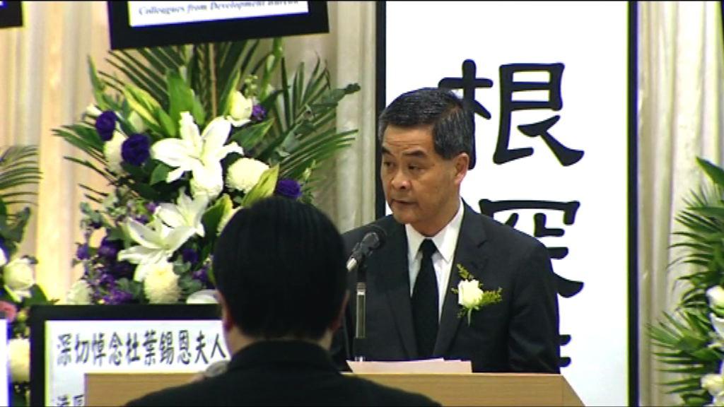 杜葉錫恩出殯 行政長官梁振英致悼辭