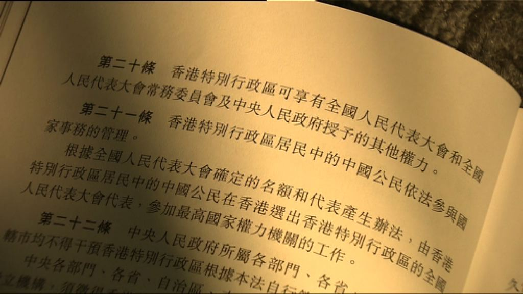 梁愛詩:一地兩檢毋須引用基本法第20條