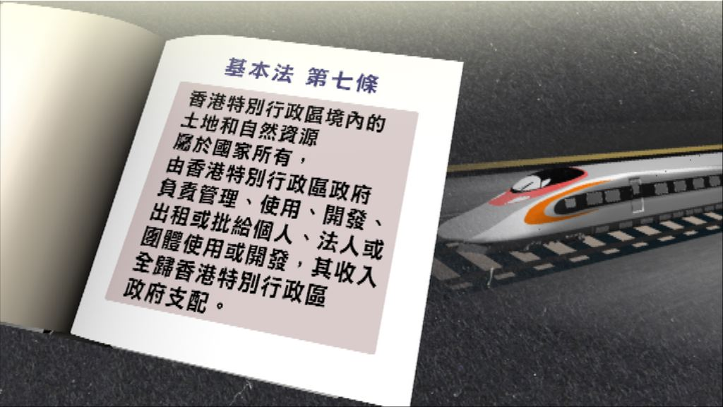 梁愛詩:基本法第7條已授權處理一地兩檢