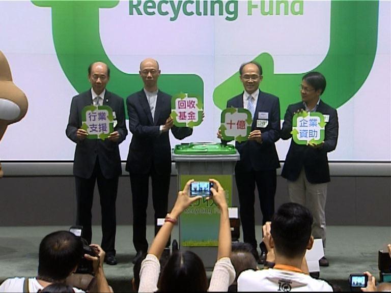 十億基金冀助回收業提升效率