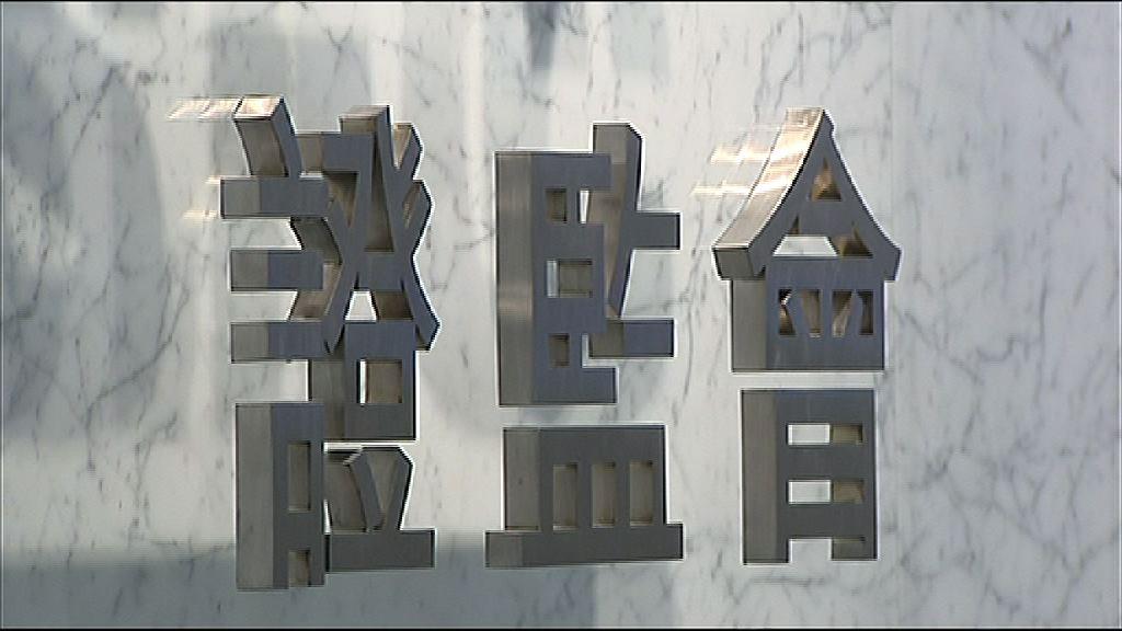 【涉誇大盈利】證監正調查136宗公司欺詐行為