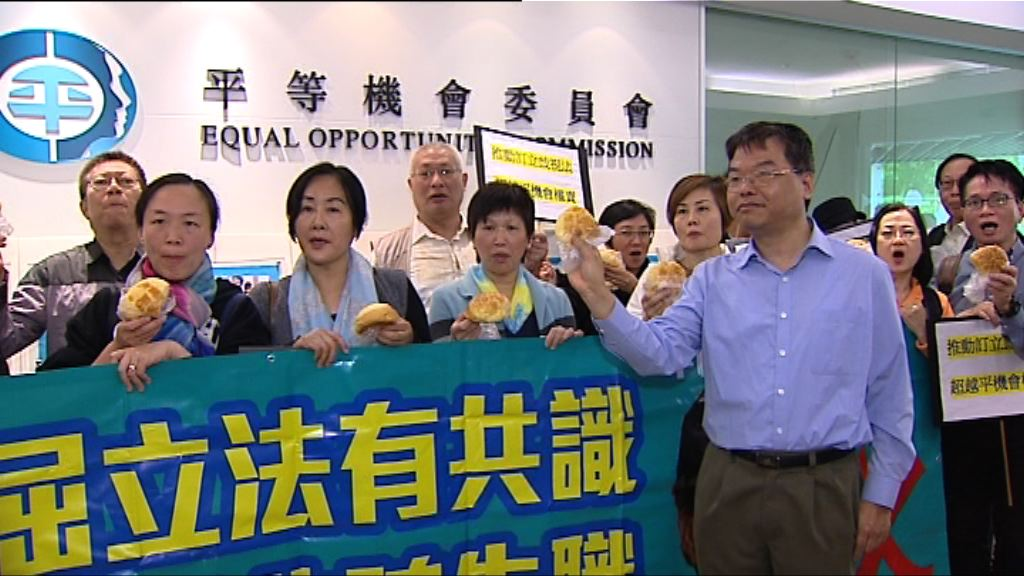 團體請願抗議性傾向歧視立法