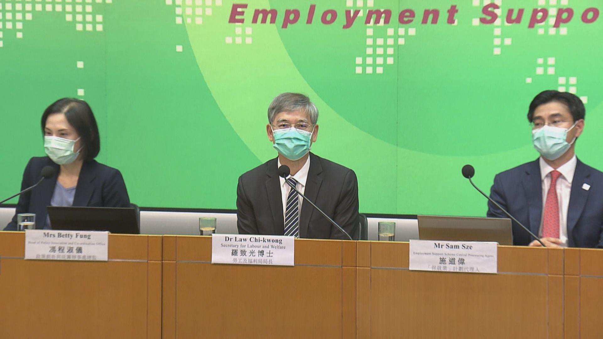 政府:保就業計劃暫未發現公司有違規情況
