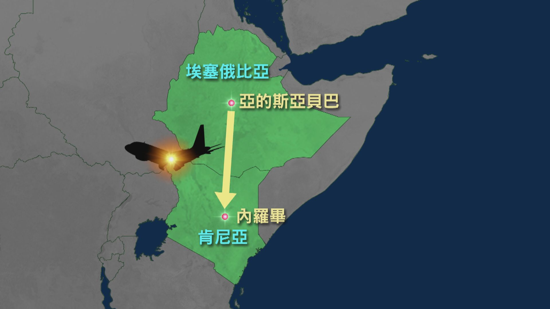 埃塞俄比亞航空起飛六分鐘後墜毀