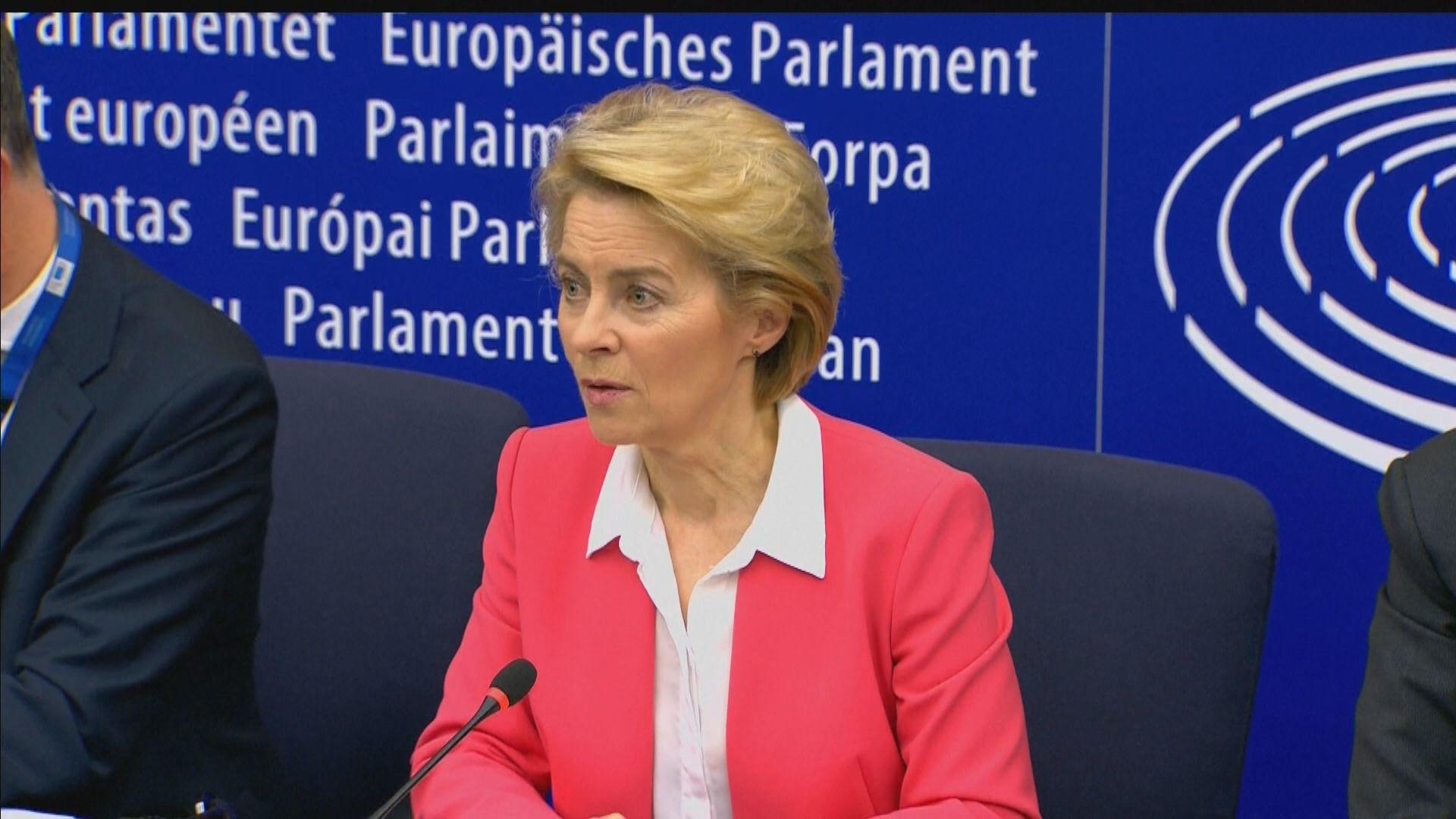 歐洲議會通過馮德萊恩任歐盟委員會主席