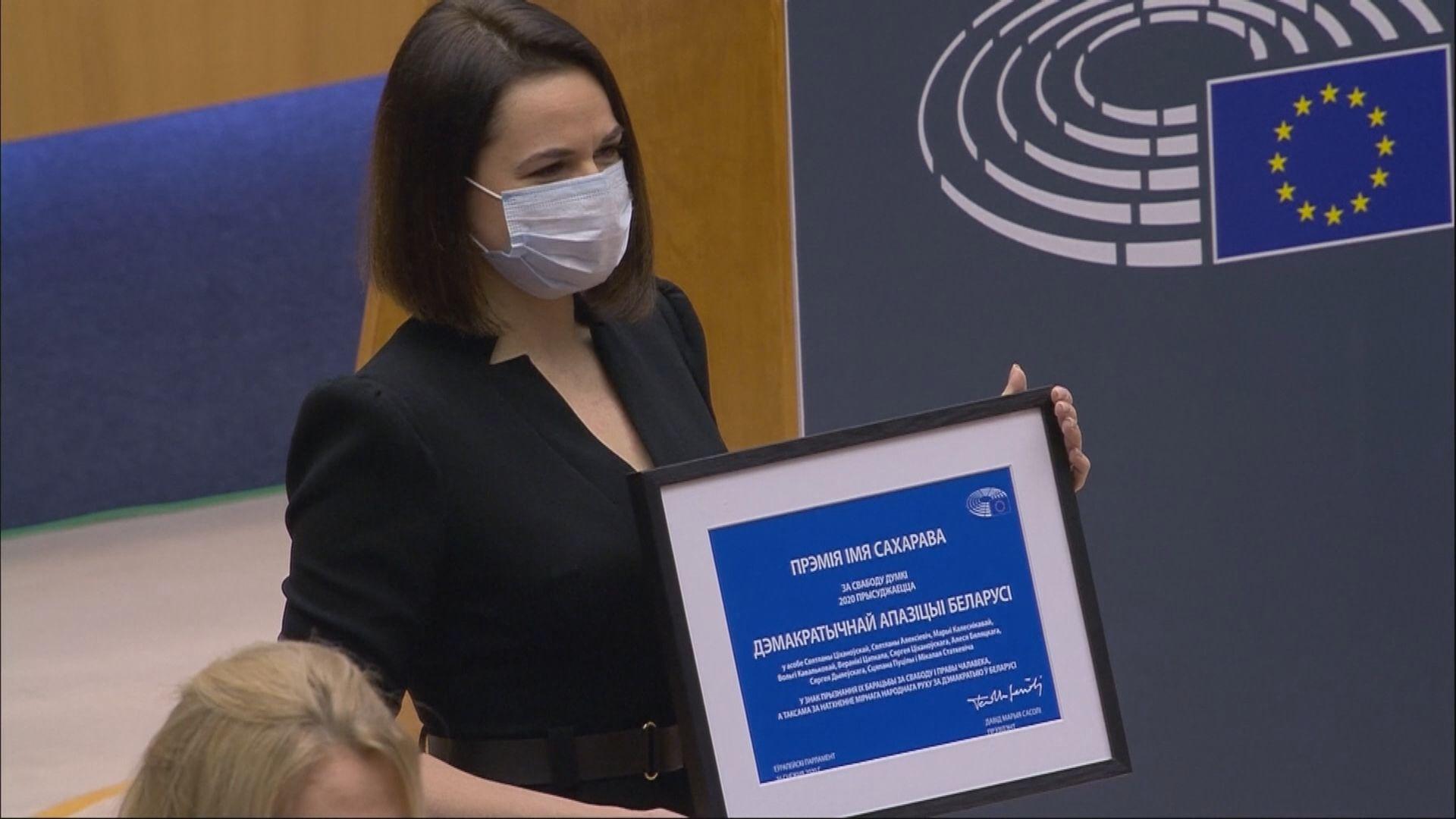 白俄羅斯反對派領取薩哈羅夫人權獎