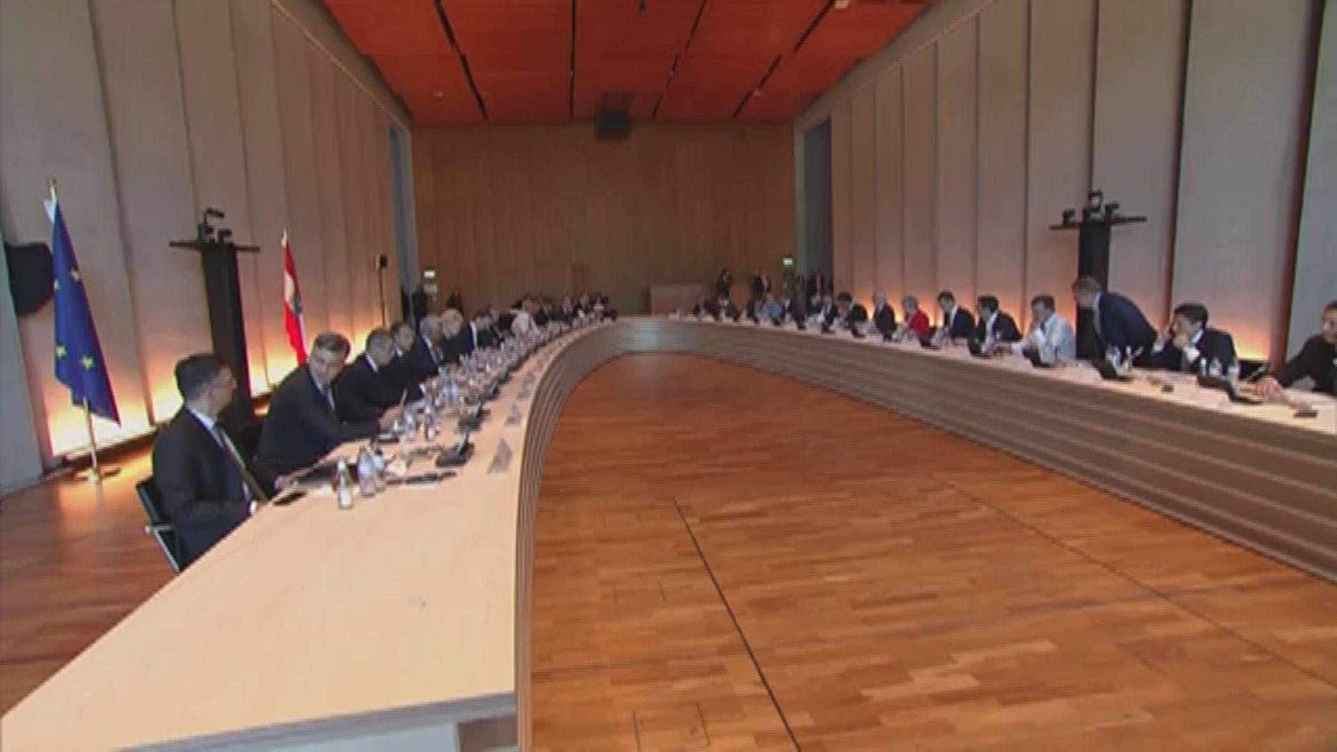 歐盟奧地利非正式峰會不歡而散