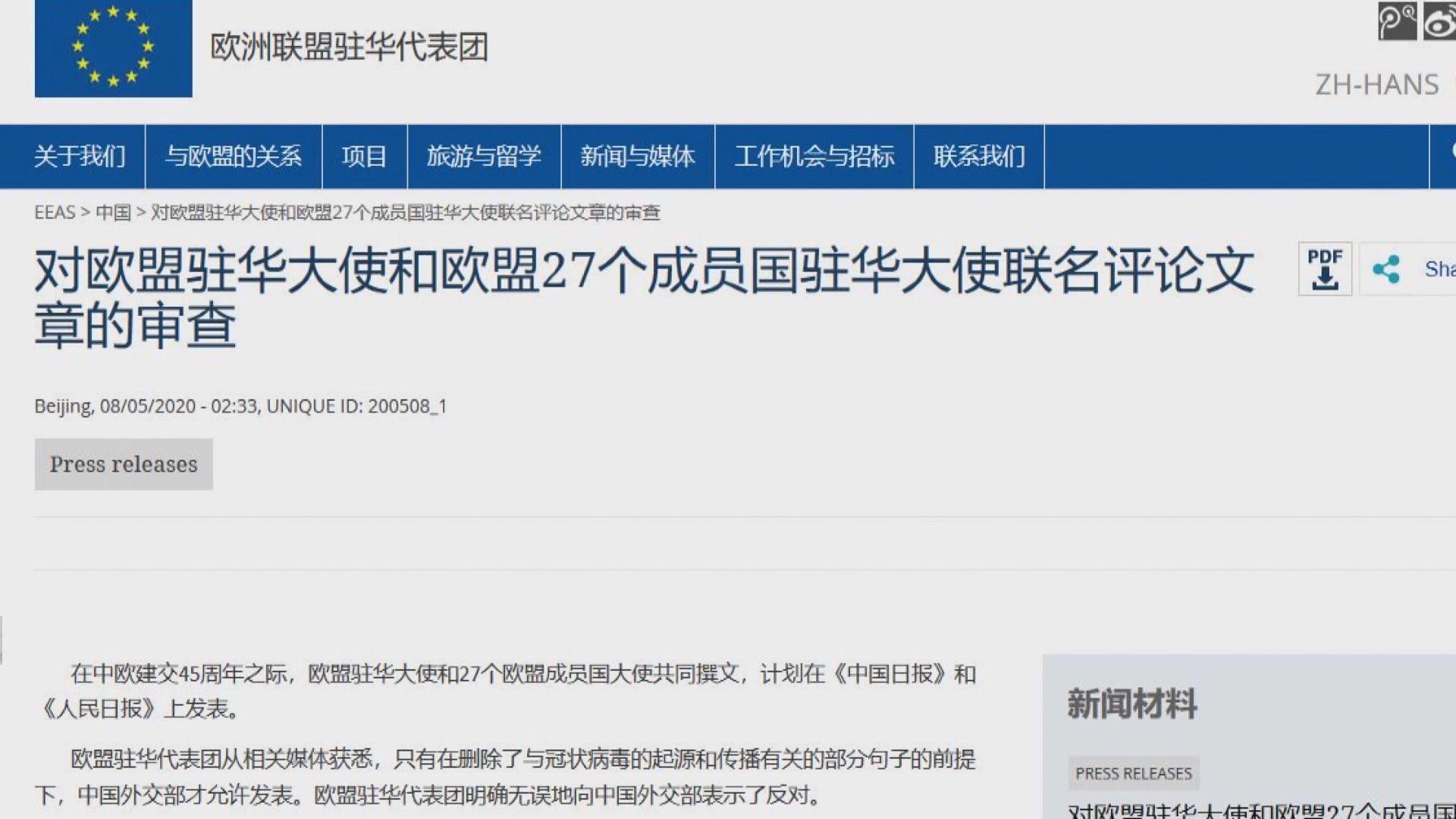 遭北京施壓刪病毒起源字句 歐盟承認做法有錯