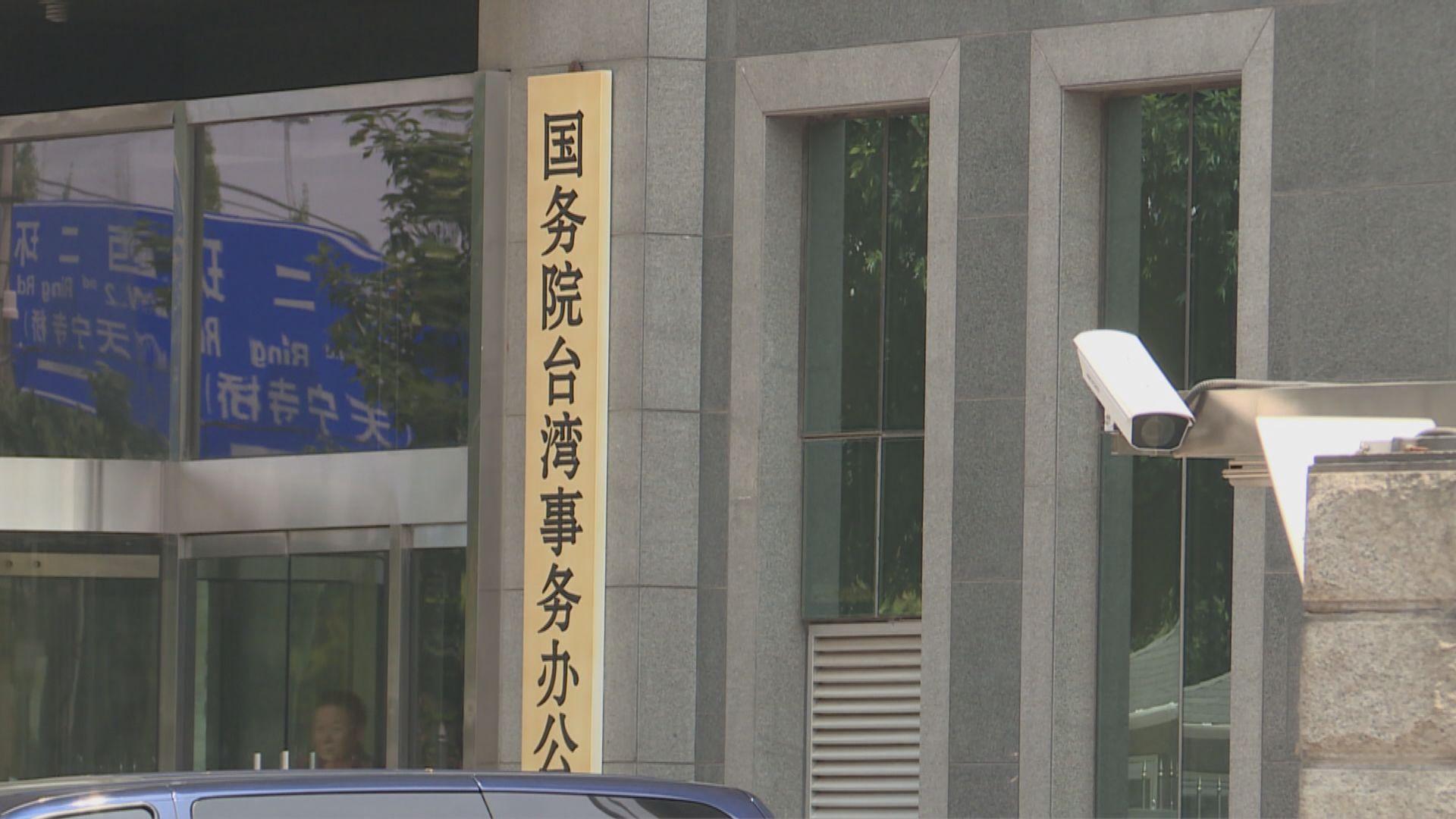 國台辦:歐洲議會涉台報告違反一中原則