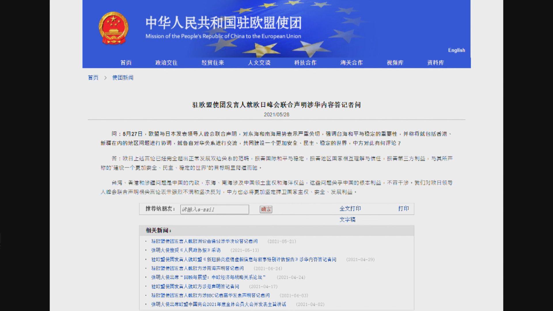 中國對歐日峰會聲明涉港等言論表示反對