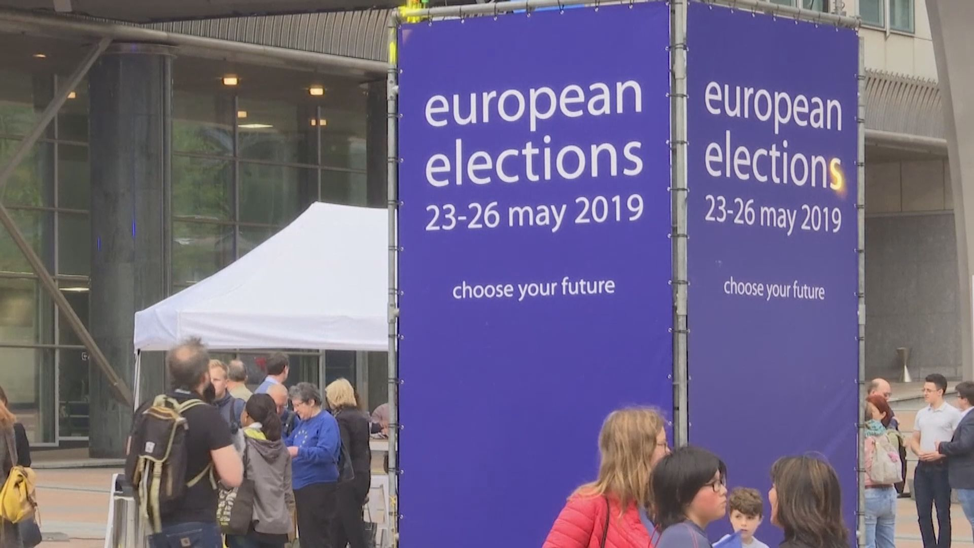 歐洲議會選舉 傳統主流中間派成輸家