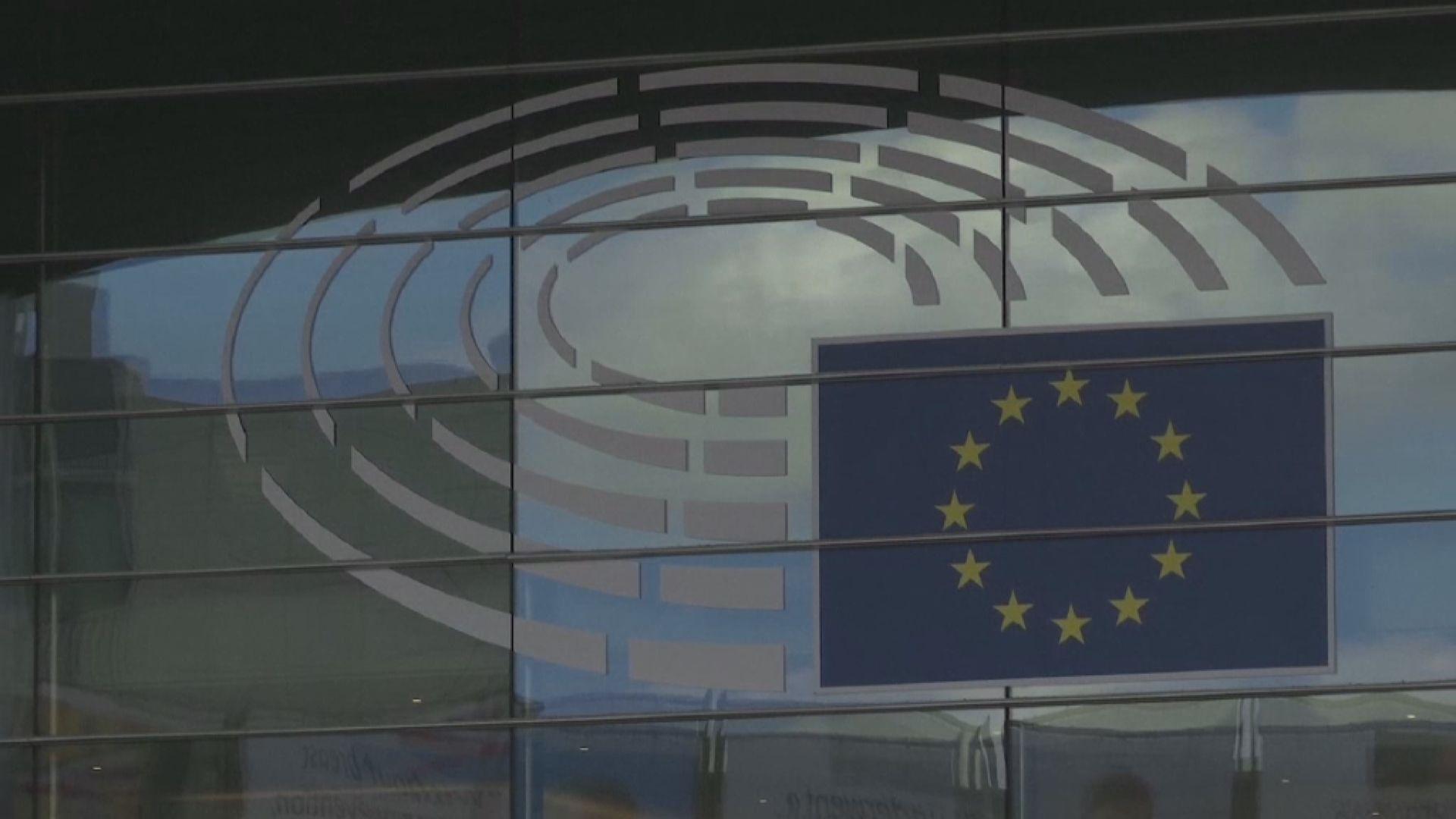 歐洲議會提出草案譴責中國制訂港區國安法