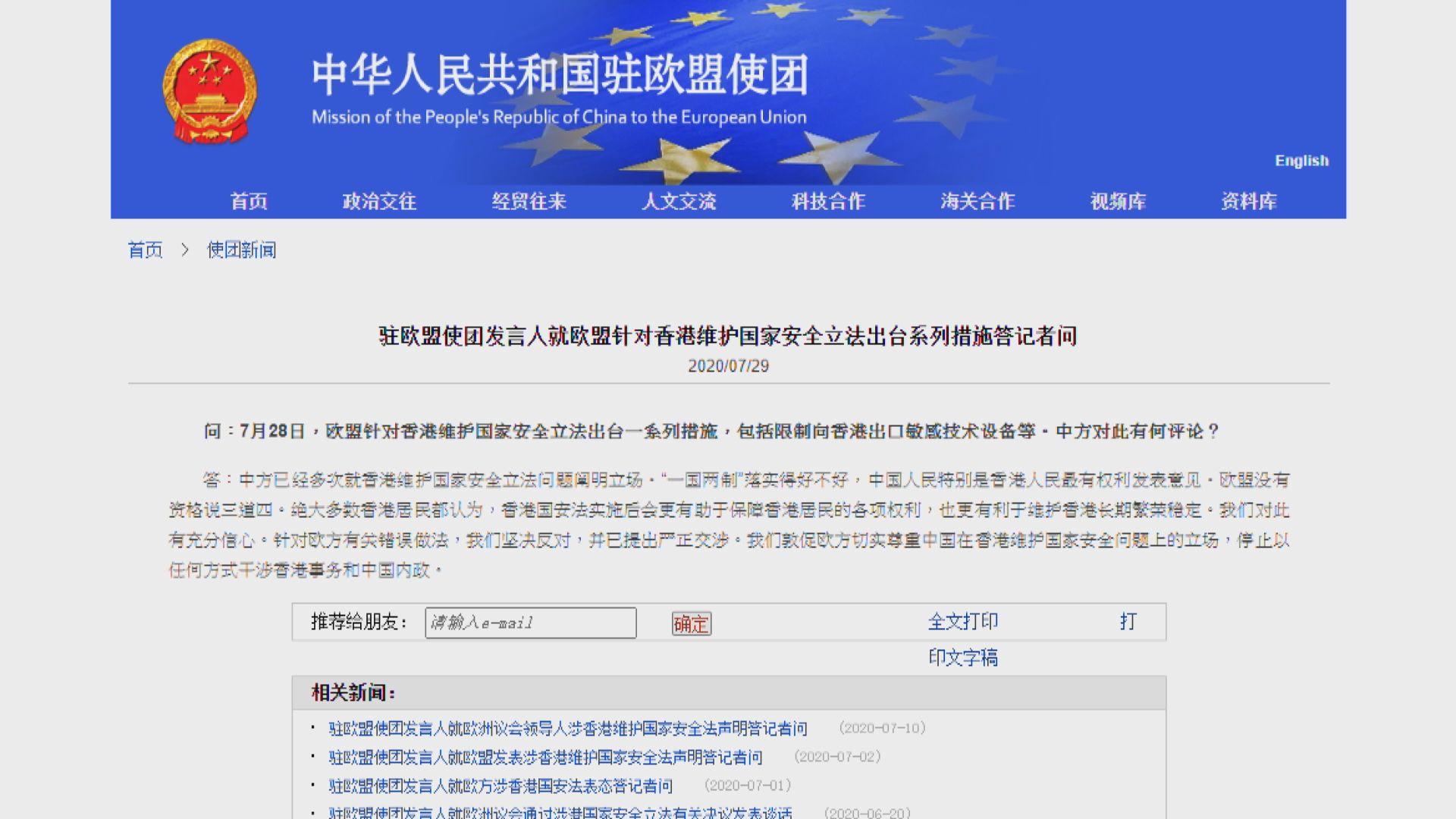 中方提嚴正交涉 促歐盟停止干涉內政