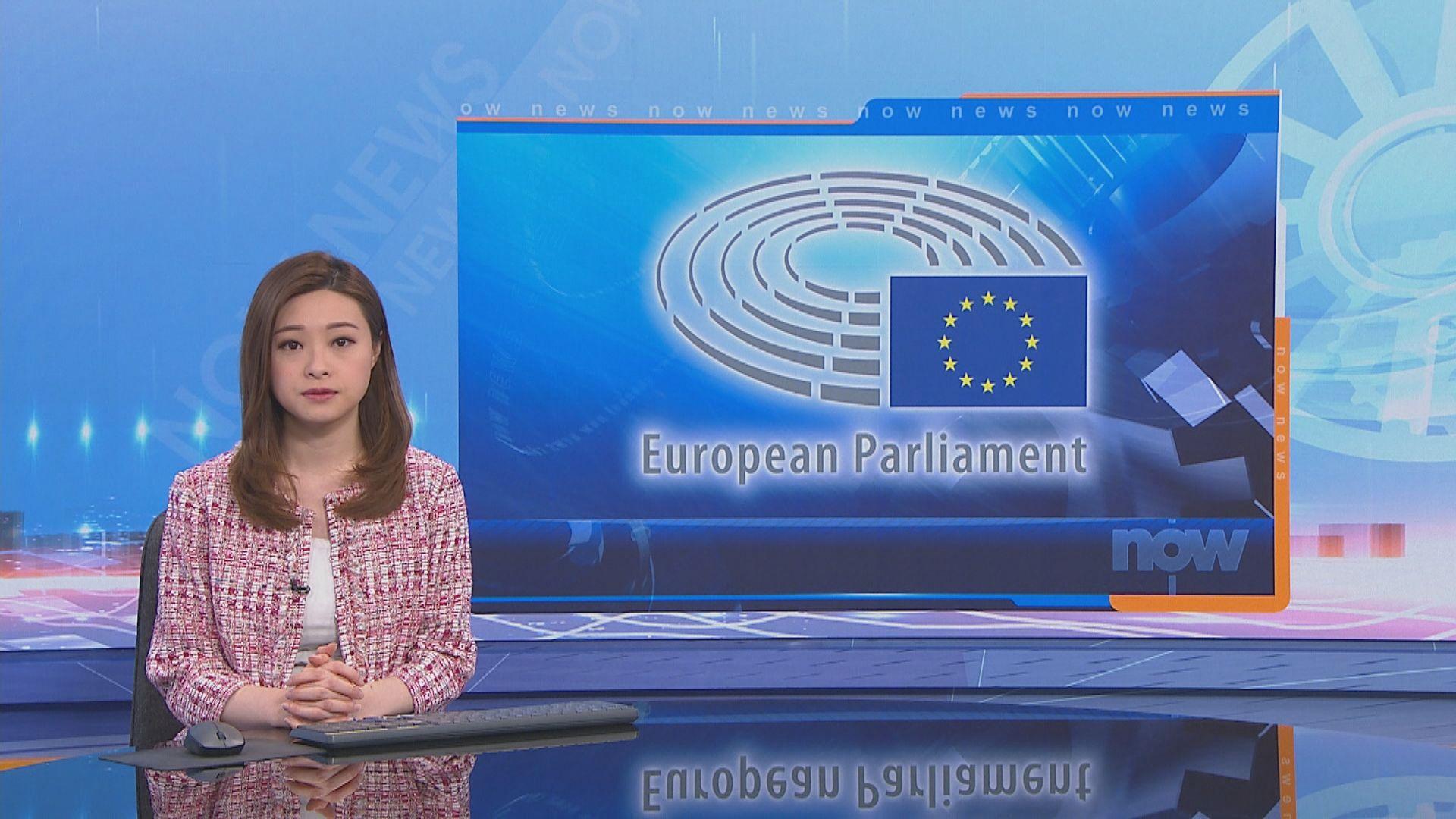 歐洲議會通過「香港民主反對派遭鎮壓」決議案 中方批粗暴干涉中港事務