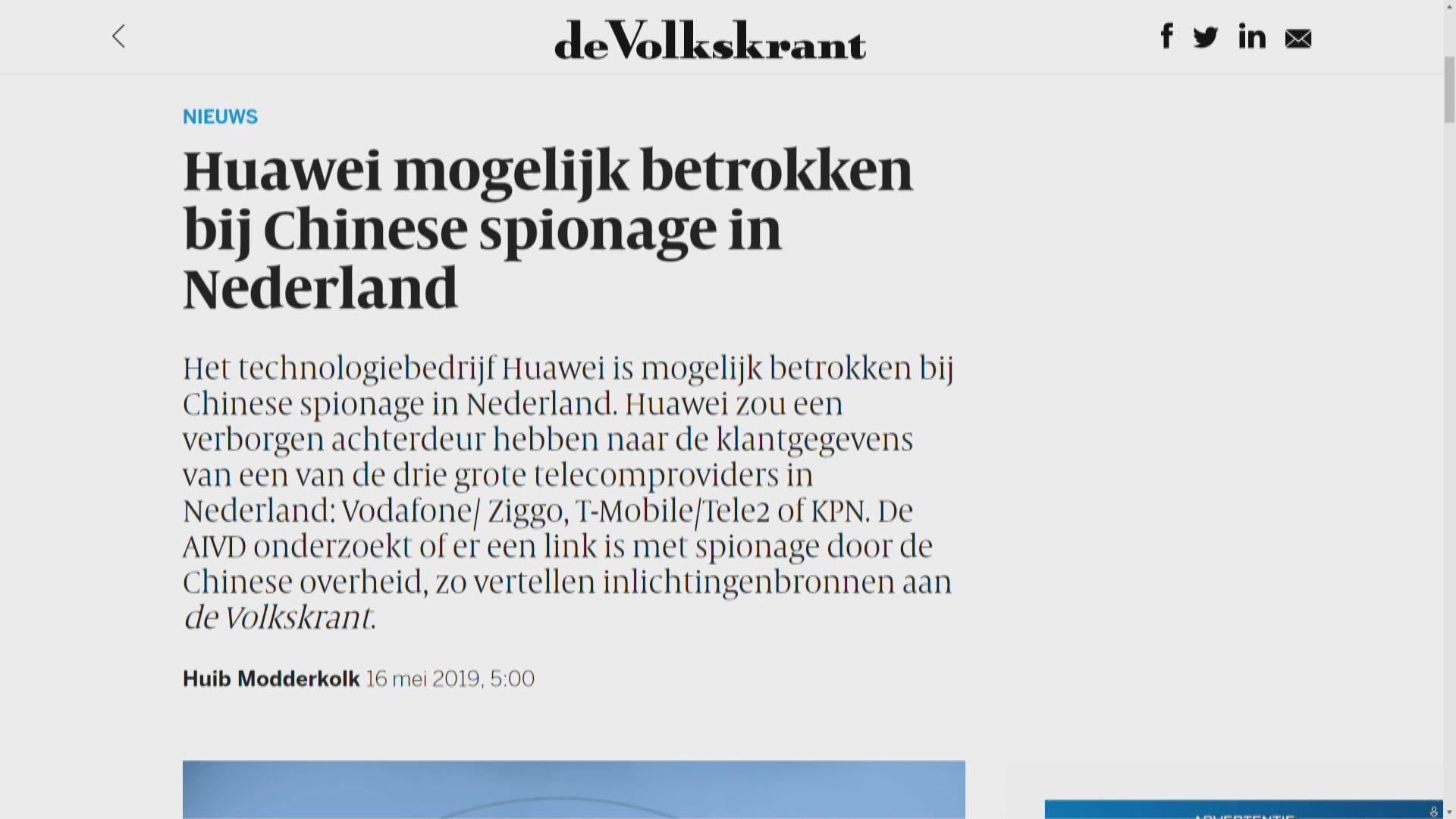 荷蘭電訊商設備發現涉華為後門程式