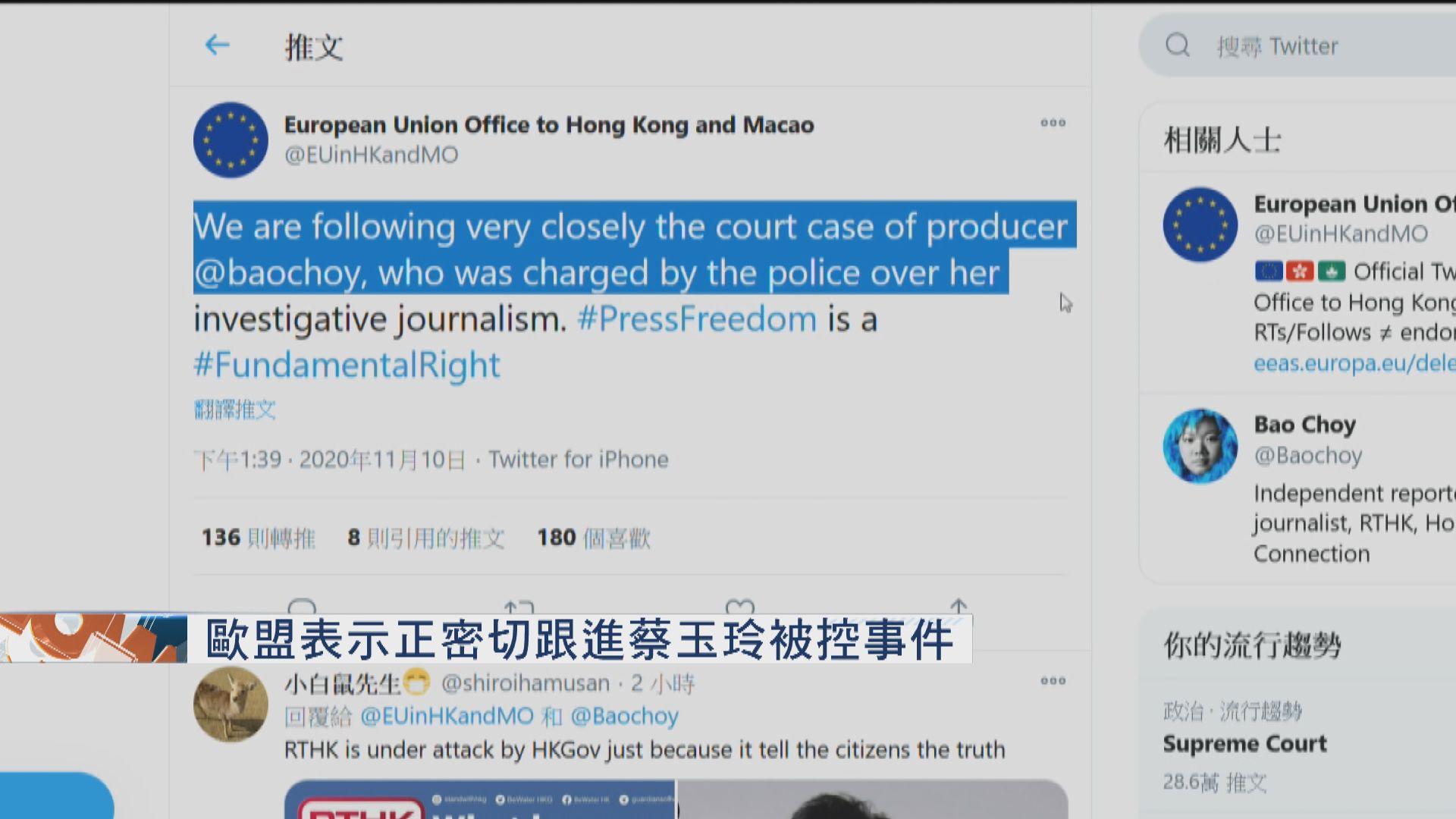 歐盟:正密切跟進港台編導蔡玉玲被控事件