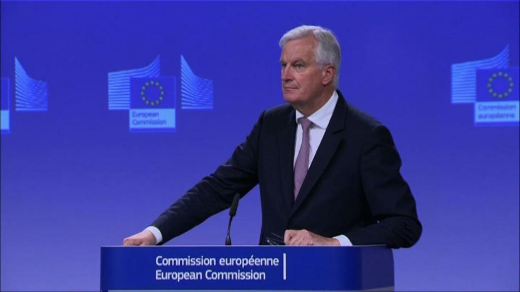 歐盟指與英國就公民權利有分歧