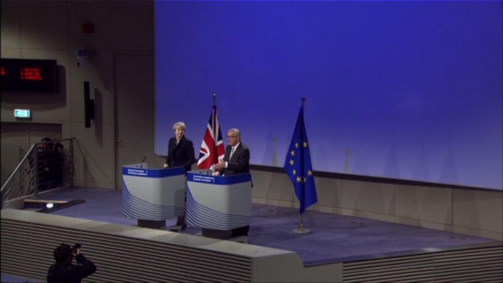 首輪脫歐談判限期屆滿雙方未達協議