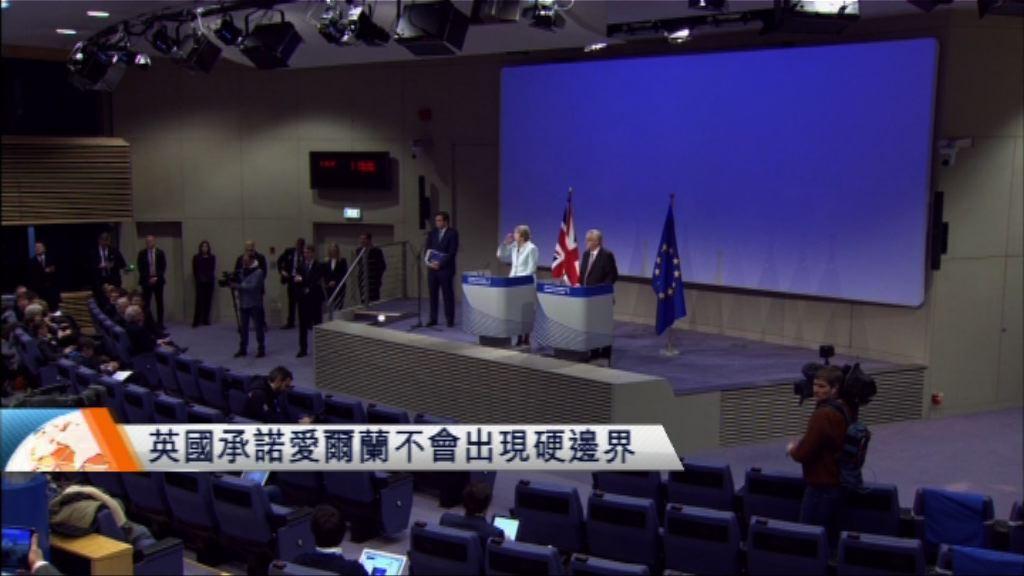 英國脫歐談判取得突破