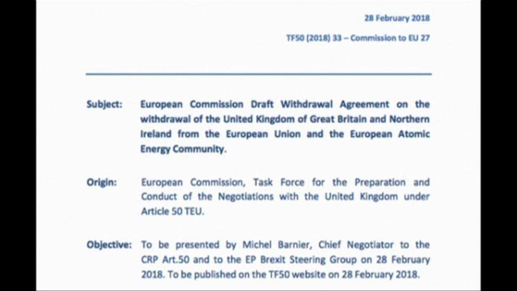 英國脫歐協議草稿首度公開