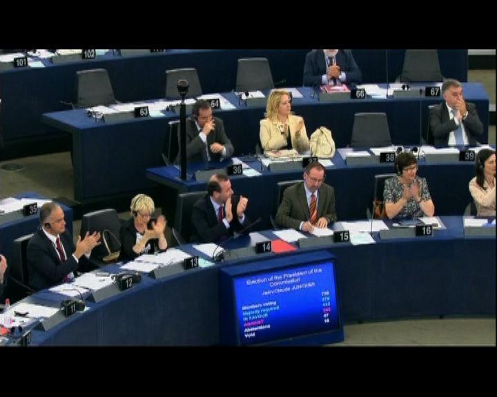 容克獲選擔任歐盟委員會主席