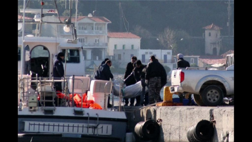 難民船於希臘愛琴海翻沉最少25死