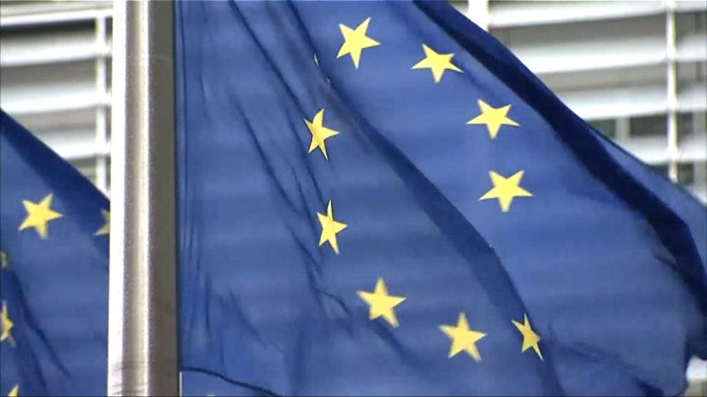 歐盟擴大對俄羅斯制裁措施