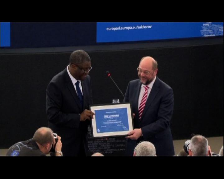 剛果民主共和國醫生獲歐議會頒人權獎