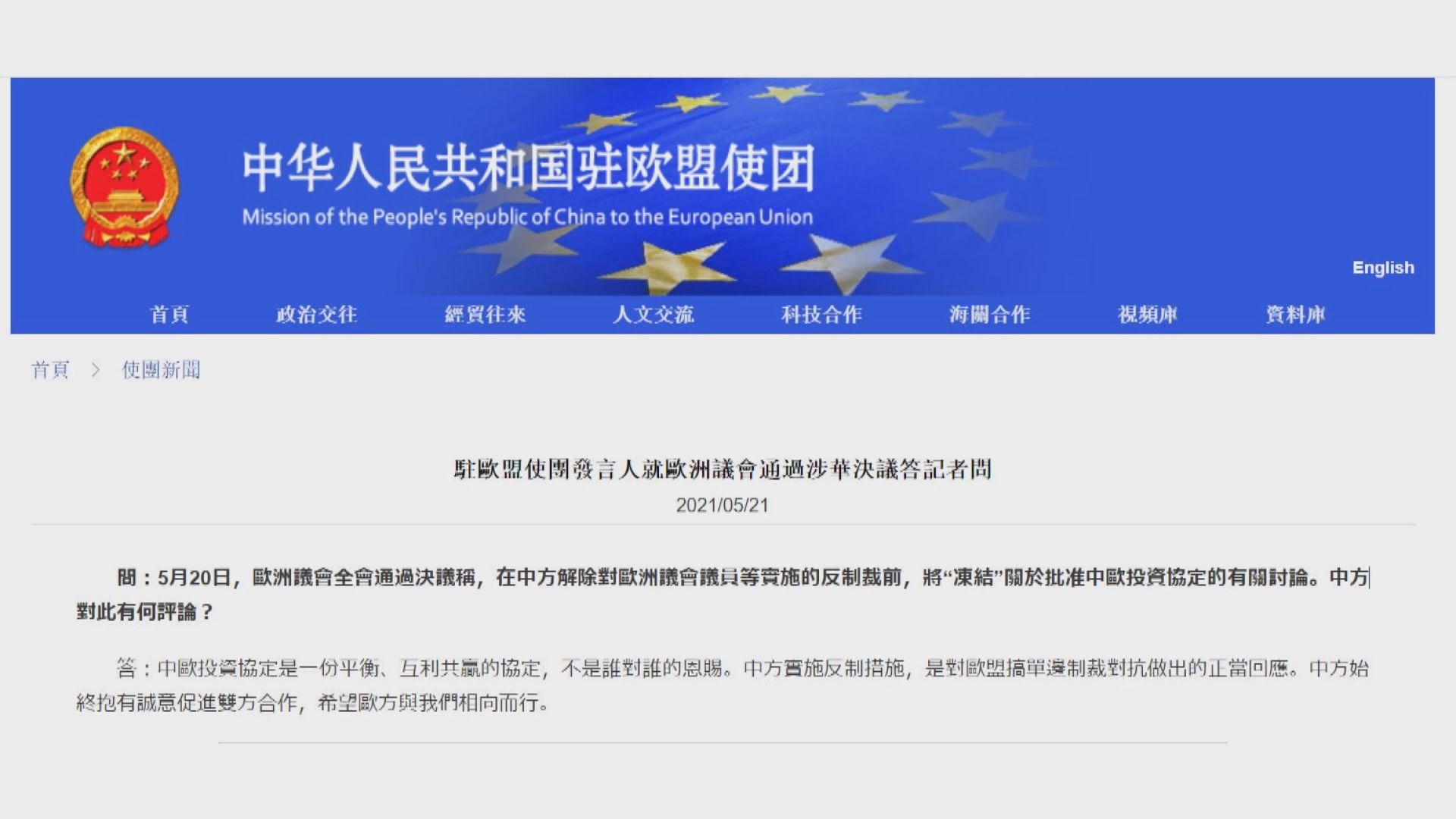 中國駐歐盟使團:協定不是誰對誰的恩賜