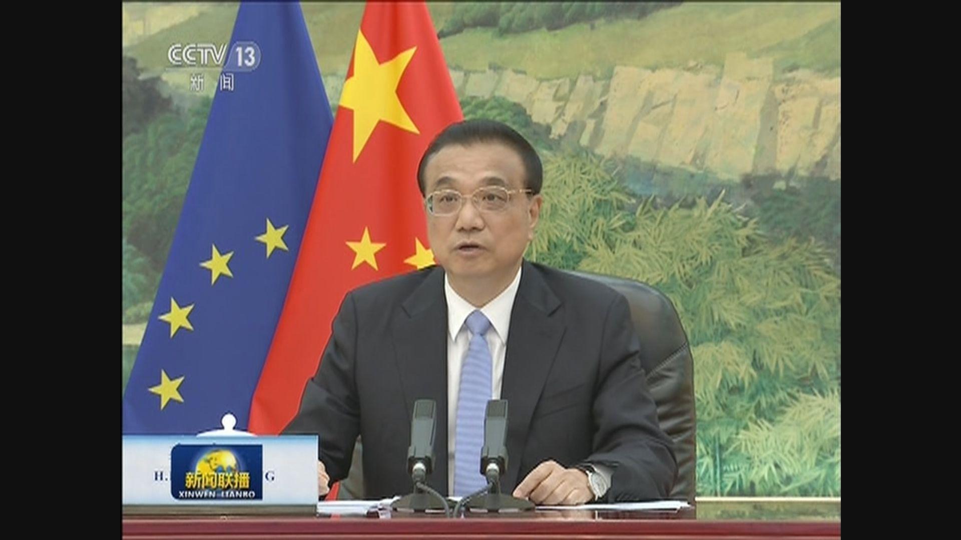 李克強:爭取今年內完成中歐投資協定談判
