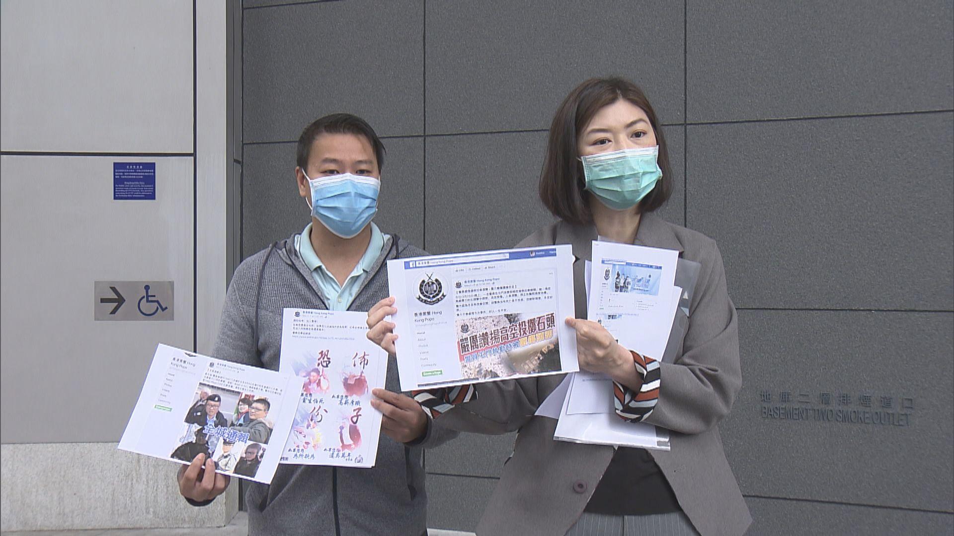 容海恩舉報社交網站專頁涉嫌煽動暴力
