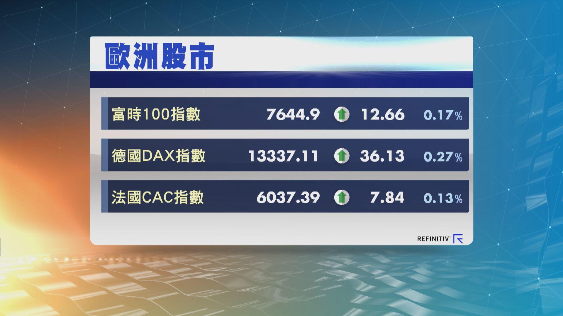 歐洲股市高收 英股連升11個交易日