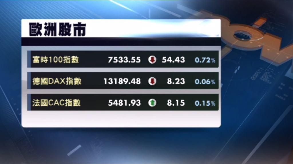 歐洲股市下跌 德國股市收市跌逾1%
