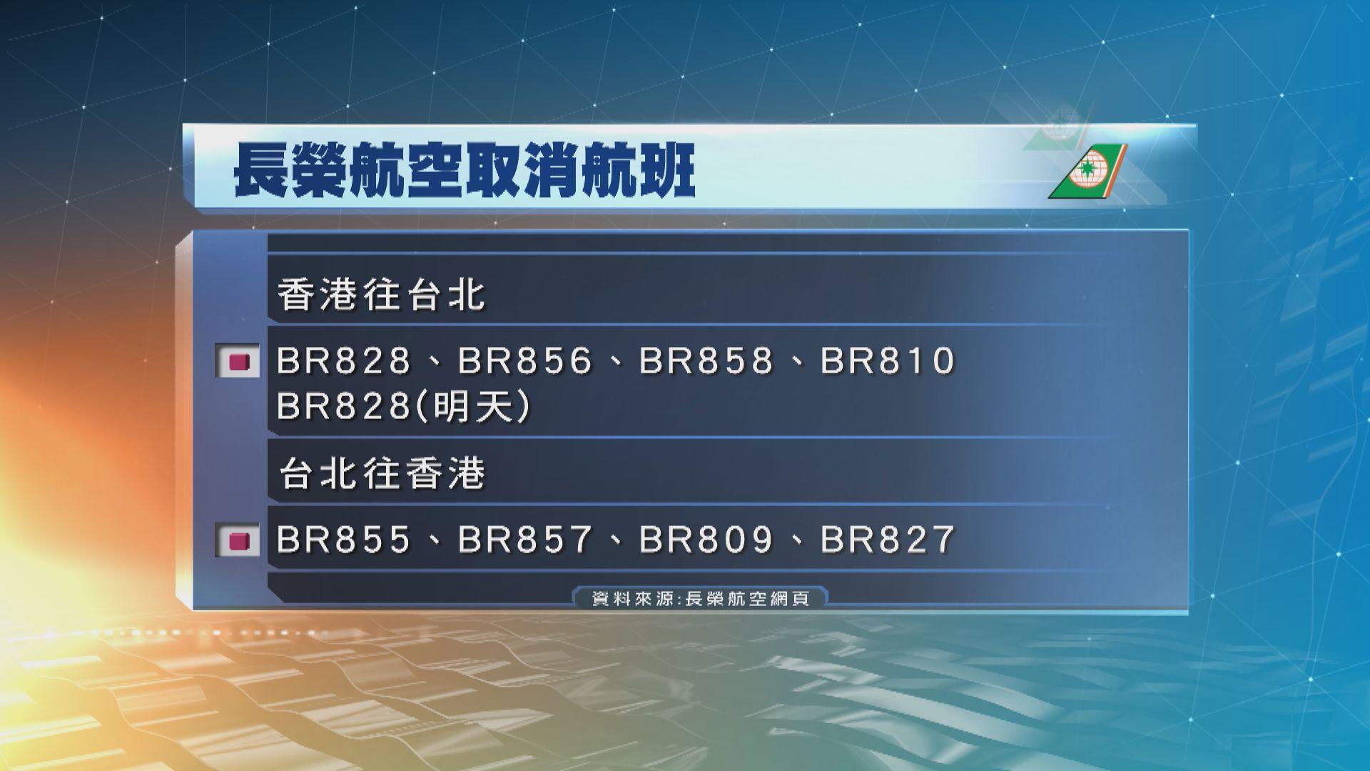長榮航空八班來回港台航班取消