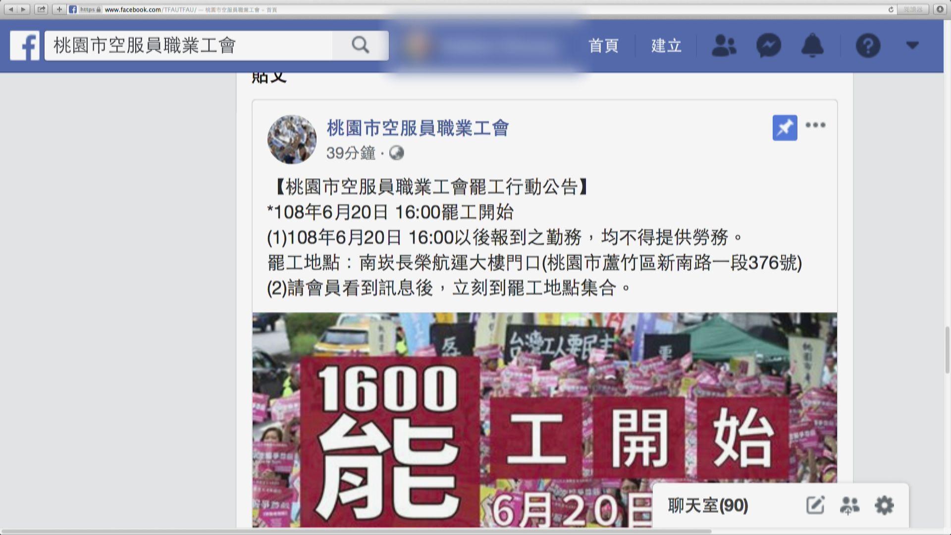 長榮航空勞資談判破裂 工會宣布罷工