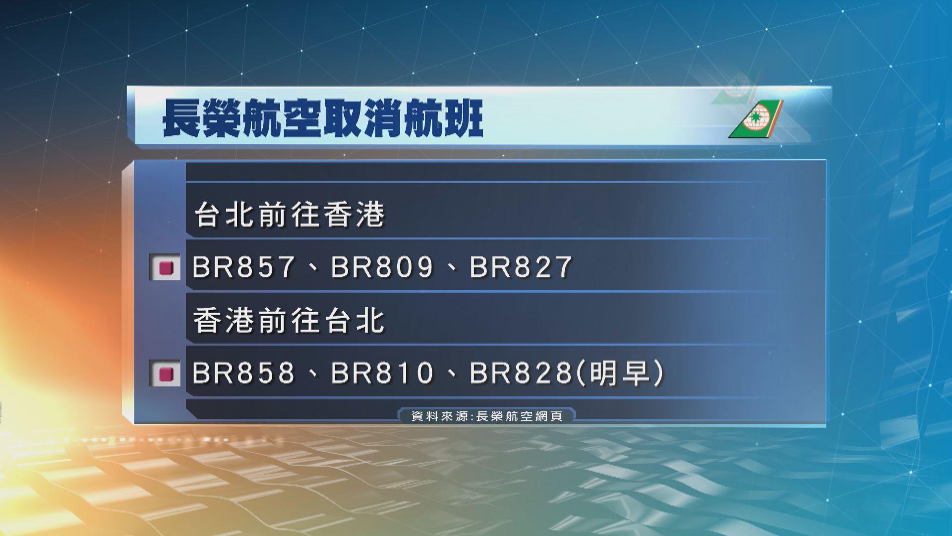 長榮罷工 今明兩天六班來往港台航班取消