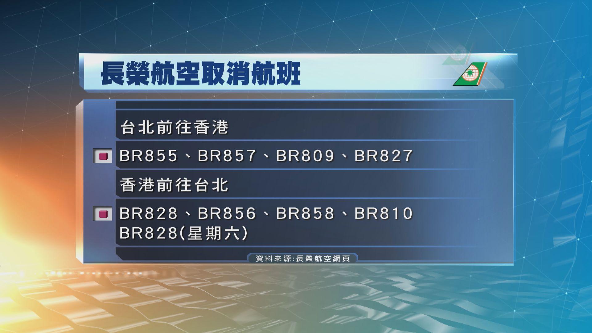 多班長榮航空來往香港台北航班取消