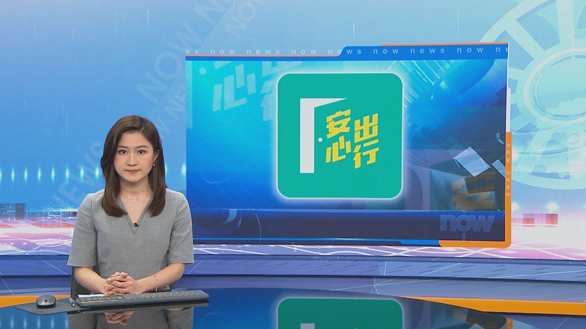 林鄭:安心出行不會監控市民資料 唯一用途收感染風險知會