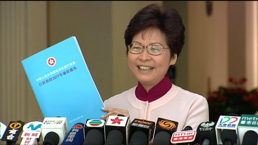 林鄭:聽取行會成員意見不宣讀整份施政報告