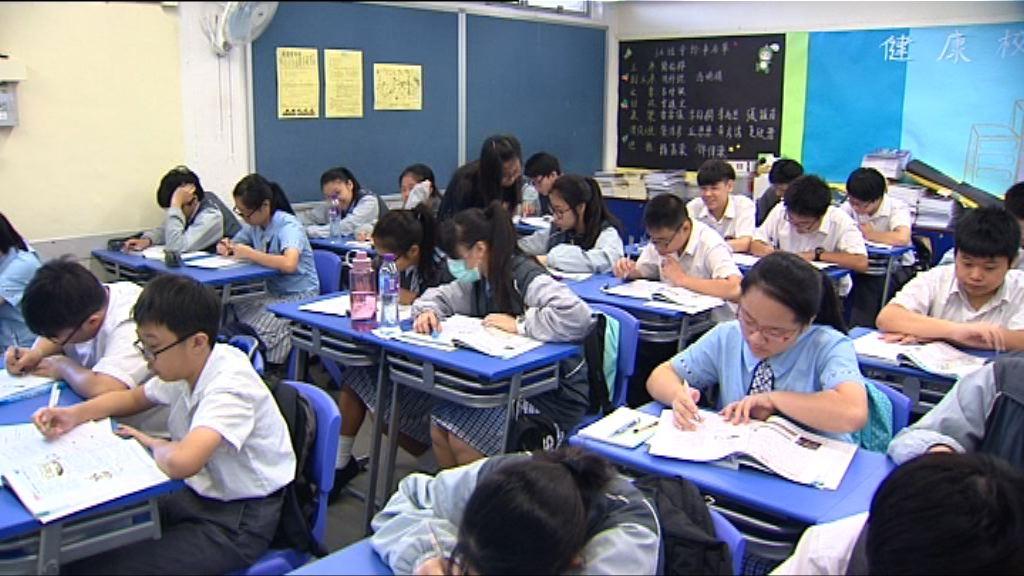 料新教育開支涉改善班師比及自資院校學券