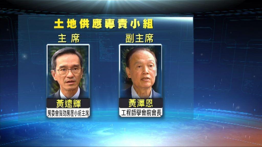 土地供應專責小組公布名單 黃遠輝任主席