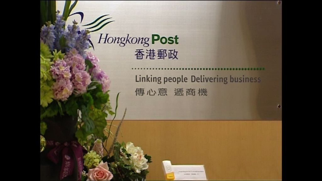 香港郵政推措施方便領英國簽證人士