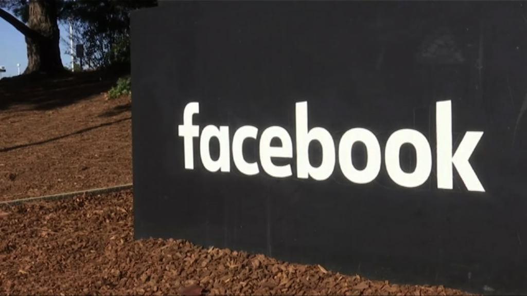 FB料8700萬用戶資料被不正當獲取