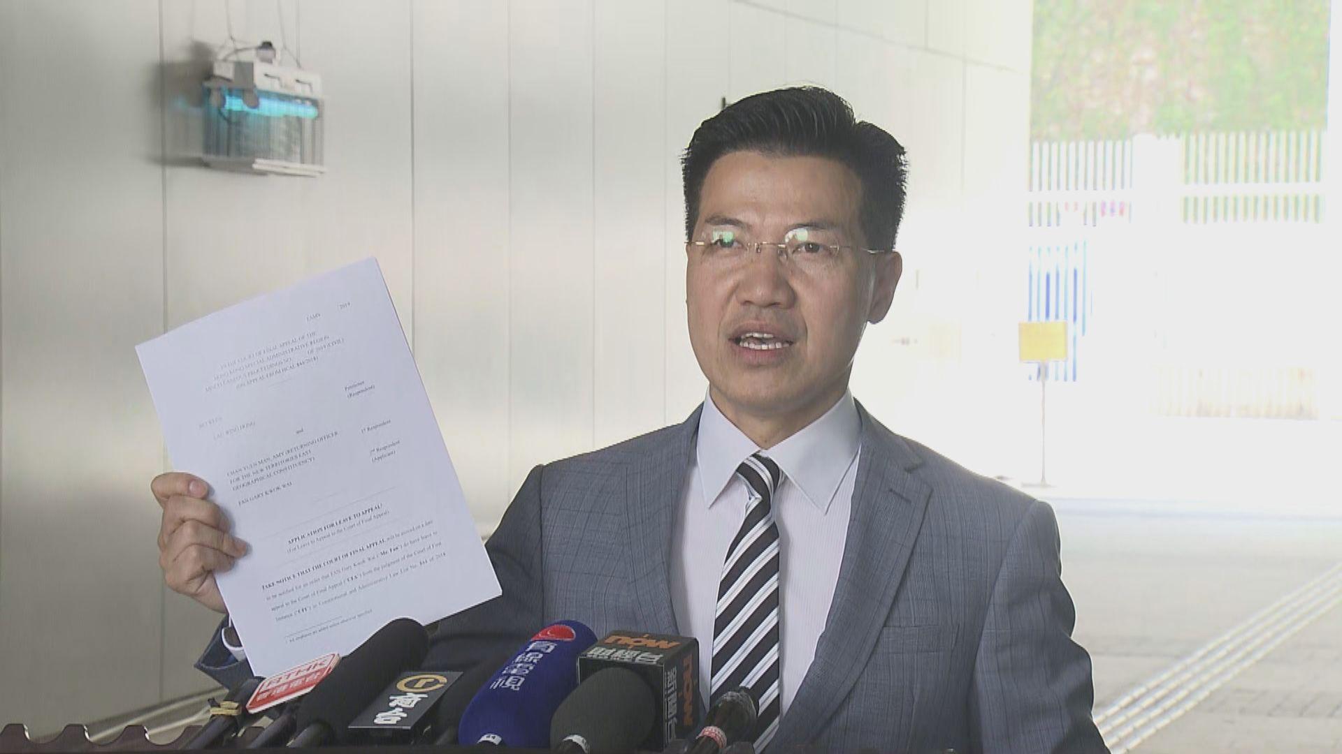 范國威就高院裁定他非妥為當選上訴