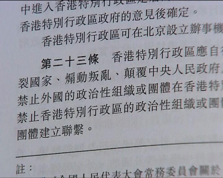 范徐麗泰傾向基本法23條立法