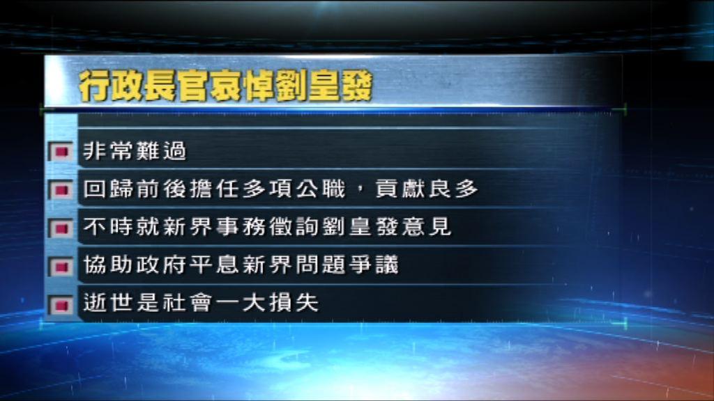 林鄭月娥稱劉皇發辭世是社會一大損失